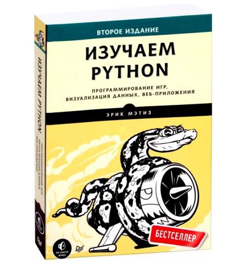 Эрик Мэтиз: Изучаем Python: программирование игр, визуализация данных, веб-приложения. 3-е изд.