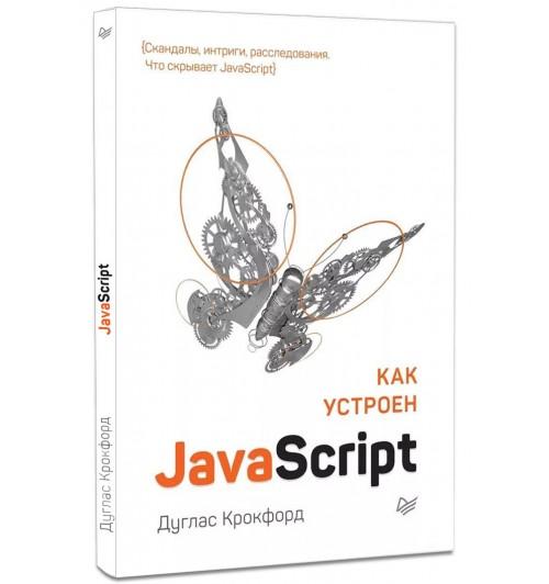 Дуглас Крокфорд: Как устроен JavaScript
