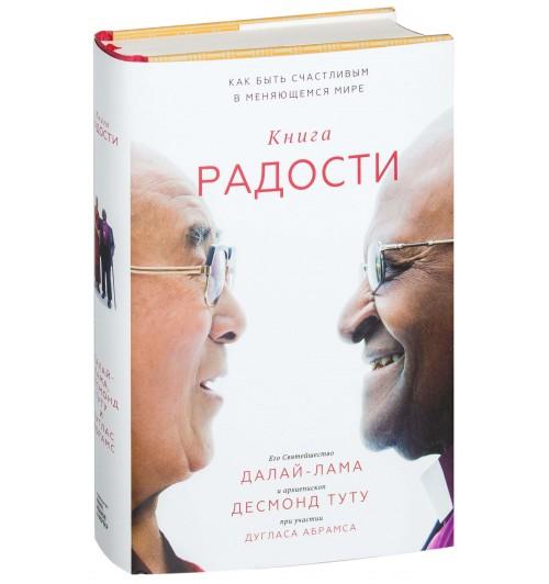 Далай-Лама: Книга радости. Как быть счастливым в меняющемся мире