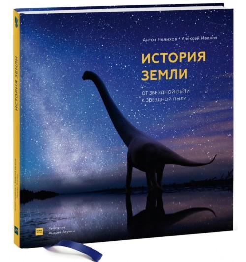 Нелихов, Иванов: История Земли. От звездной пыли к звездной пыли