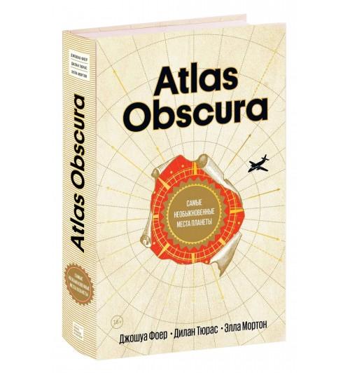 Фоер, Тюрас, Мортон: Atlas Obscura. Самые необыкновенные места планеты