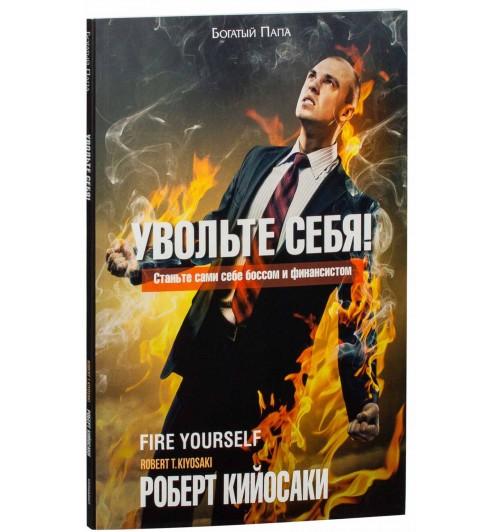 Роберт Кийосаки: Увольте себя!