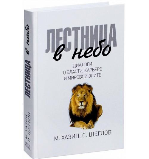 Хазин, Щеглов: Лестница в небо. Диалоги о власти, карьере и мировой элите