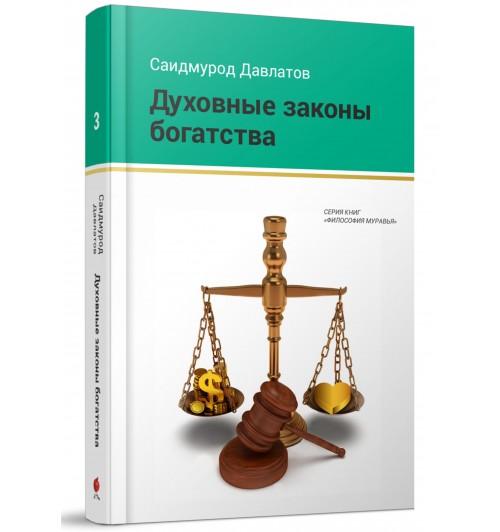 Саидмурод Давлатов: Духовные законы богатства