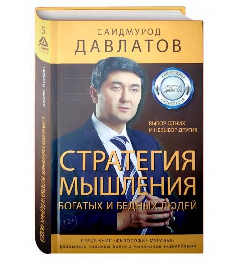 Саидмурод Давлатов: Стратегия мышления богатых и бедных людей. Выбор одних и невыбор других