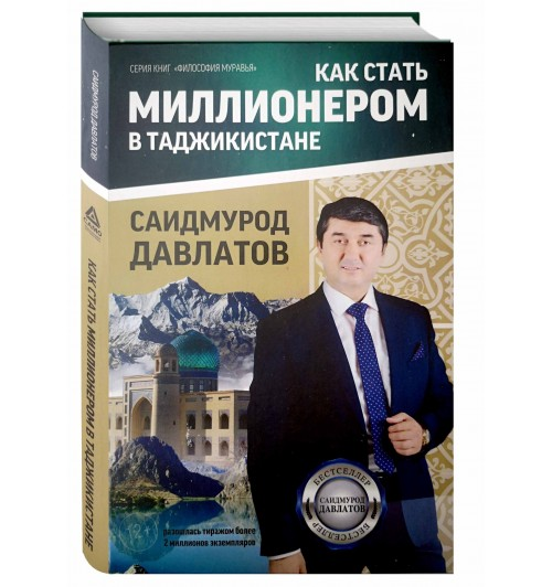 Саидмурод Давлатов: Как стать миллионером в Таджикистане