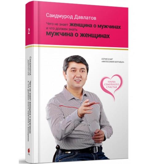 Саидмурод Давлатов: Чего не знает женщина о мужчинах и что должен знать мужчина о женщинах
