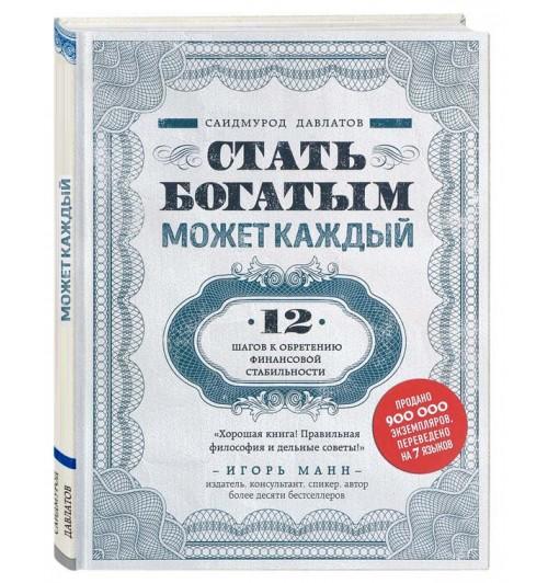 Саидмурод Давлатов: Стать богатым может каждый. 12 шагов к обретению финансовой стабильности