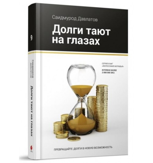 Саидмурод Давлатов: Долги тают на глазах