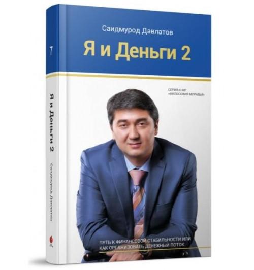 Саидмурод Давлатов: Я и деньги 2