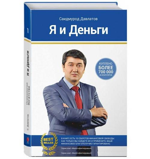 Саидмурод Давлатов: Я и деньги