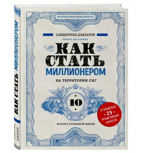 Саидмурод Давлатов: Как стать миллионером на территории СНГ. 10 шагов к успешной жизни