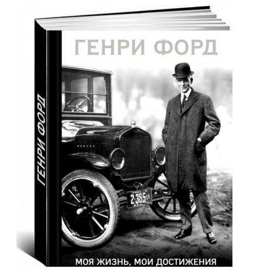 Генри Форд: Моя жизнь, мои достижения (Подарочное издание)