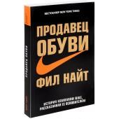 Фил Найт: Продавец обуви. История компании Nike, рассказанная ее основателем (М)