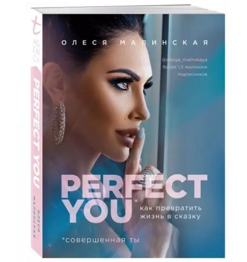 Олеся Малинская: Perfect you. Как превратить жизнь в сказку