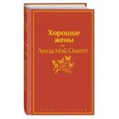 Луиза Олкотт: Хорошие жены (Подарочное издание)