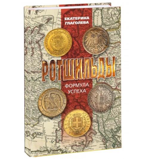 Екатерина Глаголева: Ротшильды. Формула успеха