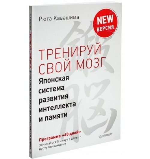 Кавашима Рюта: Тренируй свой мозг. Японская система развития интеллекта и памяти. Продвинутая версия