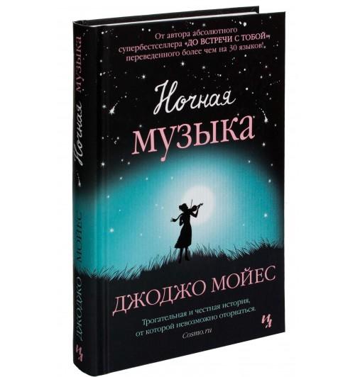 Джоджо Мойес: Ночная музыка (Т)  (1402)