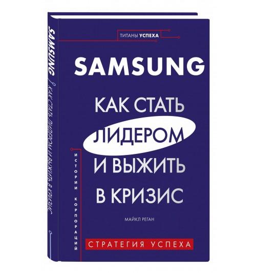 Майкл Реган: Samsung. Как стать лидером и выжить в кризис