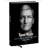 Линдер Кани: Тим Кук. Гений, который вывел Apple на новый уровень