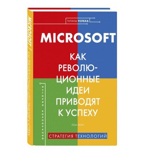Лора Лейн: Microsoft. Как революционные идеи приводят к успеху