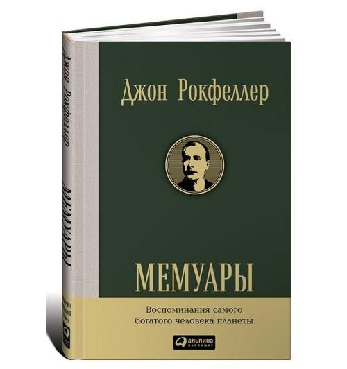 Джон Рокфеллер: Мемуары (Подарочное издание)