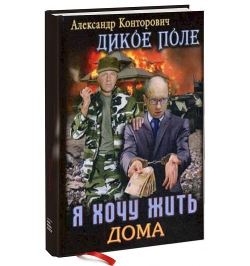Александр Конторович: Я хочу жить дома. Книга 1