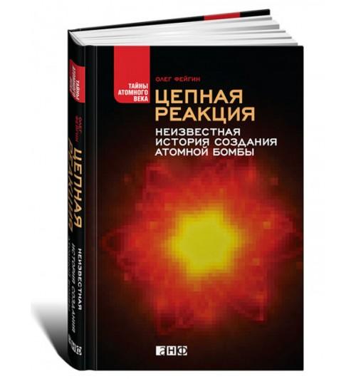 Олег Фейгин: Цепная реакция. Неизвестная история создания атомной бомбы