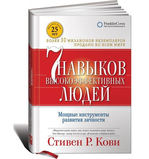 Стивен Кови: 7 навыков высокоэффективных людей. Мощные инструменты развития личности (Подарочное издание)