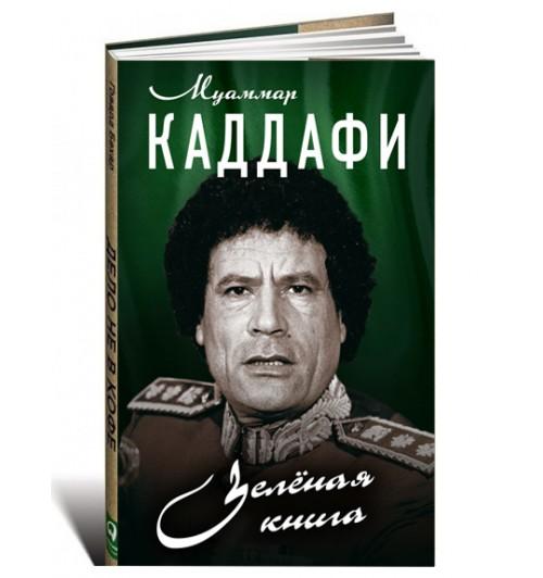 Муаммар Каддафи: Зелёная книга