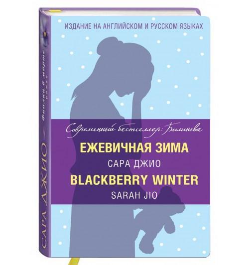 Сара Джио: Ежевичная зима